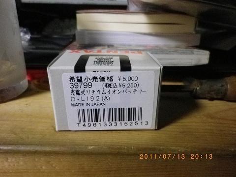 IMGP0111.jpg