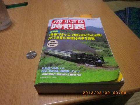 IMGP4254.jpg