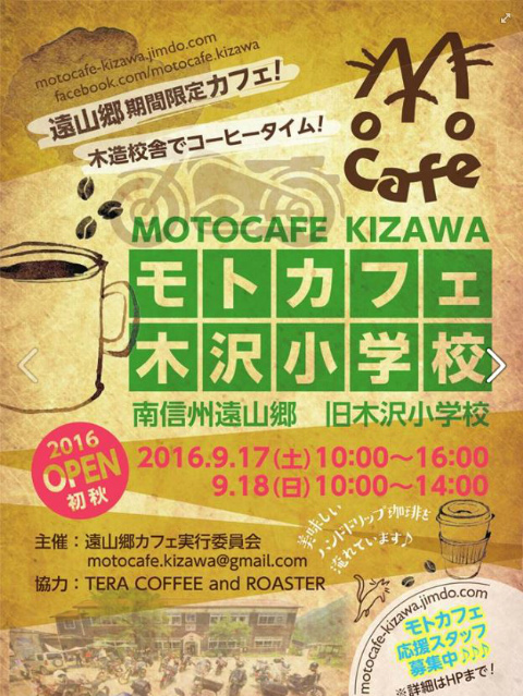 MOTOCAFE201609178.jpg