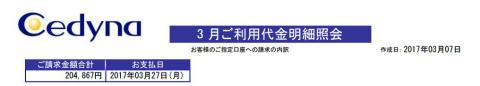 OCN201702SEIKYU.jpg