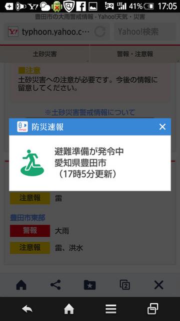 Screenshot_2017-07-26-17-05-25.jpg
