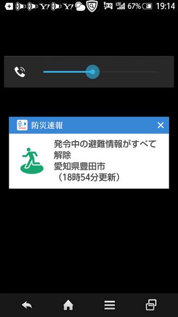 Screenshot_2017-07-26-19-14-48.jpg