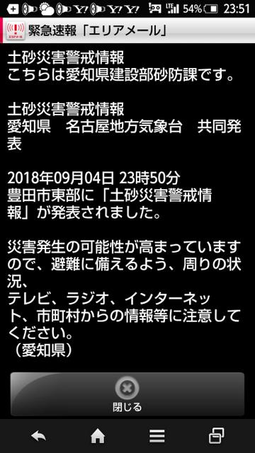 Screenshot_2018-09-04-23-51-49.jpg
