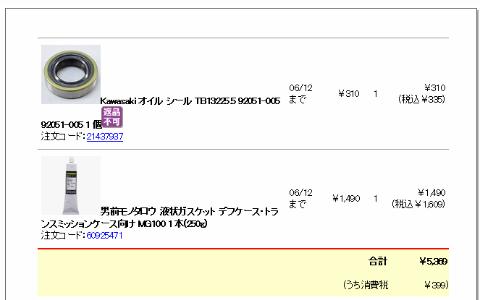 ks2_buhin3.jpg