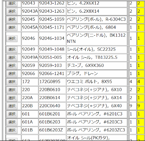 ks2_buhin5.jpg